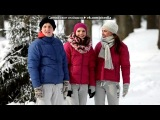 «Съёмки нового сезона Закрытой школы!!))» под музыку Marakesh - Осколки.. Ты был мечтой в её глазах... Из сериала Закрыт
